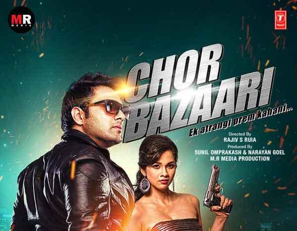 Chor-Bazaari
